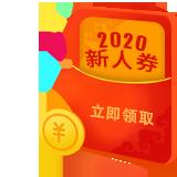 2020新人满赠券