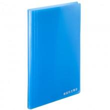 齐心(COMIX)8袋 竖式增值税发票册/发票夹/票据夹SF10AK 蓝