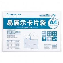 齐心(Comix) A1737 易展示卡片袋 A4 硬质 营业执照副本?;ぬ? class=
