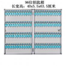 金隆兴(Glosen) B1096 铝合金 钥匙管理箱/钥匙盒/钥匙柜壁挂/含钥匙牌 96
