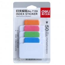 得力(deli)100张4色归类标贴分类索引纸 创意便利贴/记事贴/N次贴7159