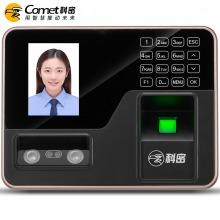 科密(comet)FZ03 面部识别考勤机 免软件易用型卡钟 人脸识别+指纹识别+密码验证