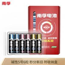 南孚(NANFU)5号碱性电池6粒多色装 新旧不混附收纳盒 适用于儿童玩具/血压计/挂钟/鼠标/??仄鞯?LR6AA