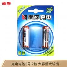 南孚(NANFU)5号充电电池2粒 镍氢数码型2400mAh 适用于玩具车/血糖仪/挂钟/鼠标键盘等 AA