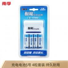 南孚(NANFU)耐能5号充电电池4粒 镍氢2100mAh 附充电器 适用于玩具车/血糖仪/挂钟/鼠标键盘等 AA