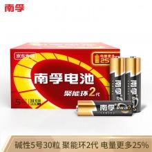 南孚(NANFU)5号碱性电池30粒 聚能环2代 适用于儿童玩具/血糖仪/挂钟/鼠标键盘/??仄鞯?LR6AA