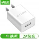 绿巨能(llano) 充电头 苹果充电器 usb2A快充适用安卓/iPhone6s/7/华为p9/小米5/6 三星/魅族等 手机充电器头