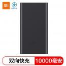 小米(MI) 10000毫安 移动电源2/充电宝 双向快充 超薄小巧便携 锖色 适用于安卓/苹果/手机/平板等