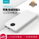 罗马仕(ROMOSS)HO20手机充电宝20000毫安大容量聚合物移动电源LED数显 双输入 白色(适用于苹果华为小米)