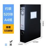 晨光(M&G)ADM94814-55MM 经济型档案盒 蓝色