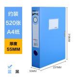 晨光(M&G)ADM94817-55MM 标准型档案盒 蓝色