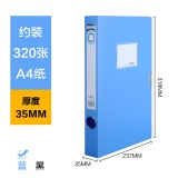 晨光(M&G)ADM94813-35MM 经济型档案盒 蓝色
