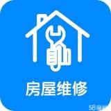现场支持-房屋维修