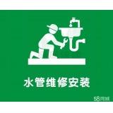 现场支持-水管维修安装