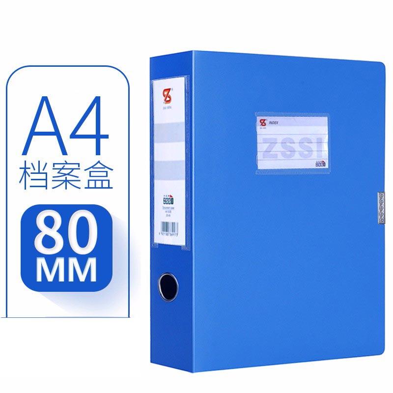 钊盛(ZSSI)ZS-80 固定式粘扣档案盒(背宽80MM)蓝色