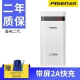 品胜(PISEN)TS-D213 LED备电二代 移动电源/充电宝 10000毫安 白色