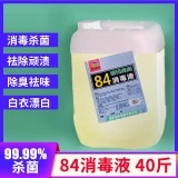 84消毒液 40斤
