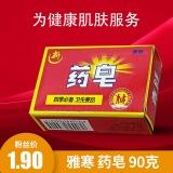 雅寒 药皂洗手皂 90克/盒