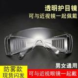 肺炎防护 透明护目镜/护目镜
