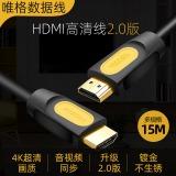 唯格 HH-15 HDMI2.0高清线4k高清线3D视频线笔记本电脑投影仪机顶盒PS4接电视显示器连接数据线 15米