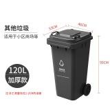 永耀 120L 分类挂车垃圾桶 带轮 其他垃圾 灰色