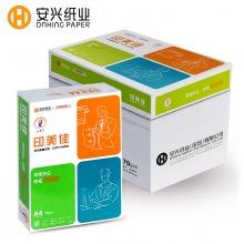安兴 印美佳 7006 多功能复印纸 A4 70g 500张/包 5包/箱