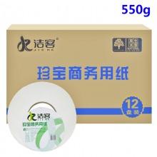 洁客(JK)550g 原生木浆大盘纸 四层 12盘/箱 240米