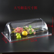 保鲜盖子透明盖食品罩长方形翻盖面包盖食品盖防尘罩塑料PC透明圆 53*33