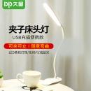 久量(DP)led充电式护眼灯 卧室床头灯夹式学生学习创意台灯 触控无极调光DP-1039B