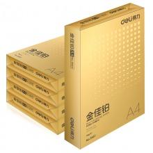 得力(deli) 3558 金佳铂复印纸 A4-70g (5包/箱)