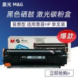 晨光(M&G)MG-C0388AT 黑色硒鼓 388A 普惠易加粉型(适用惠普 P1007 P1008 P1106 P1108 M1213nf M1136 M1216nfh M126NW)