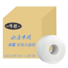 峰都 酒店专用木浆珍宝大盘纸 12卷/箱 700G(蓝色包装 3层210米)