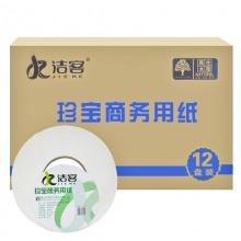 洁客(JK)900g 原生木浆大盘纸 二层 12盘/箱 240米