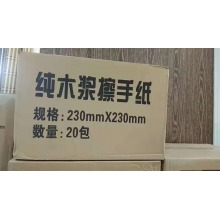 国产  纯木浆擦手纸 110抽/20包   箱 尺寸230*230MM