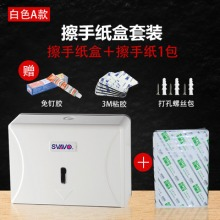代采 瑞沃擦手纸盒卫生间抽纸巾盒壁挂式擦手纸架塑料防水抹手纸箱 白色A款
