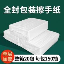 代采 商用擦手纸酒店卫生间檫手纸厨房家用抽取式厕所擦手纸抽纸巾整箱 150抽/包   20包/箱