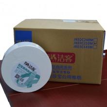 洁客(JK)JK03C 210M精品独立装 大盘纸 商务用纸 12卷/箱