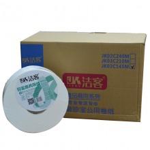 洁客(JK)JK03C 145M精品独立装 大盘纸 商务用纸 12卷/箱