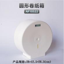 白云 AF10522 圆形大盘纸盒