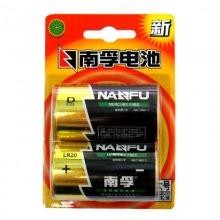 南孚(NANFU)1号碱性电池2粒 大号电池 适用于热水器/煤气燃气灶/手电筒/电子琴等 LR20-2B