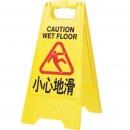 A字告示牌小心地滑/提示牌/警示牌/指示牌