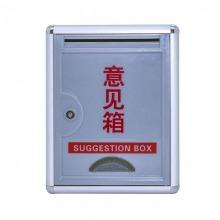 金隆兴(Glosen)M01 铝制建议箱/意见箱/投诉信报箱 前置投入口