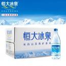 恒大冰泉 长白山天然矿泉水 500ML*24瓶/箱