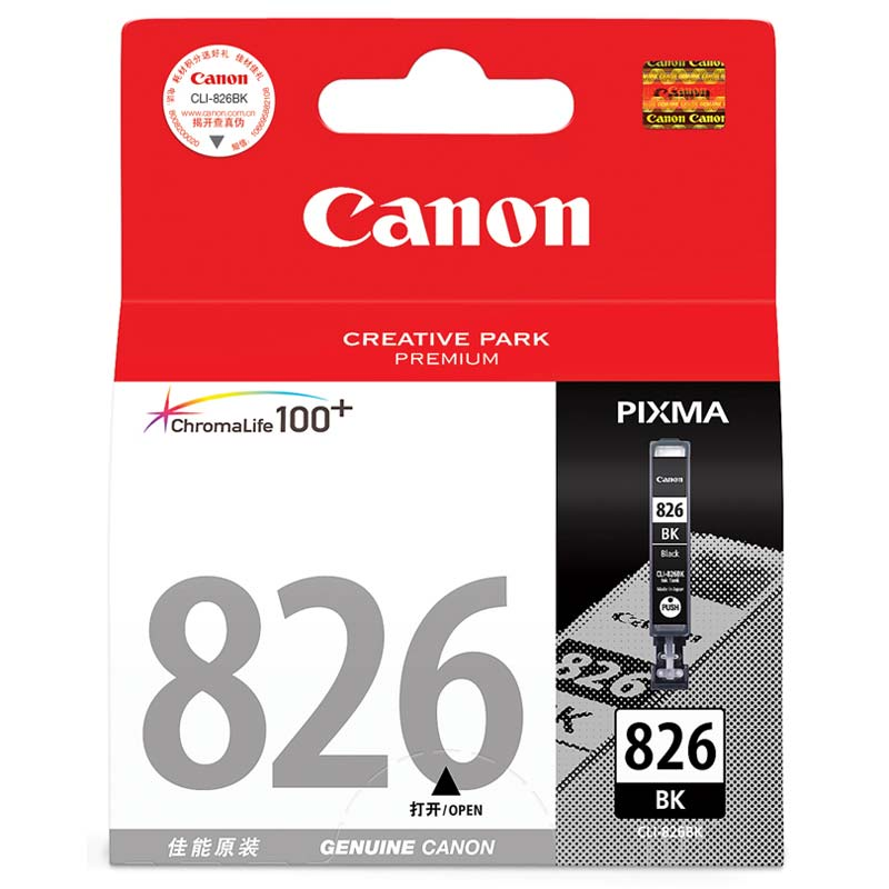 佳能(Canon)CLI-826BK 黑色墨盒(适用IP4880 4980 IX6580 MG8180 6180 5280 5180 MX888 898)