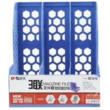 晨光(M&G)ADM95081 蜂窝形三联文件框 蓝色
