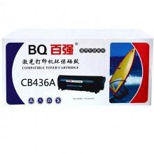 百强(BQ)惠普36A/CB436A黑色硒鼓(适用M1120/1120N/1522/1522NF/1505/1505N)