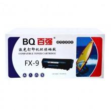 百强(BQ)佳能 FX-9 黑色硒鼓(适用L100 MF4120 4010)