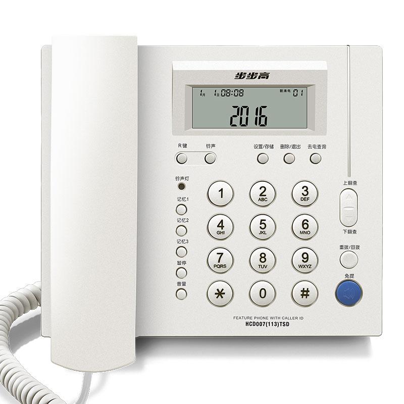 步步高 HCD007(113)TSDL 免装电池家用/商用座机 玉白色