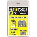 科记T-044(竖)高级软质磨砂证件卡10个/袋(竖式 内卡尺寸55*85mm)