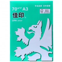 佳?。║PM)A3 70克高白复印纸 5包/箱